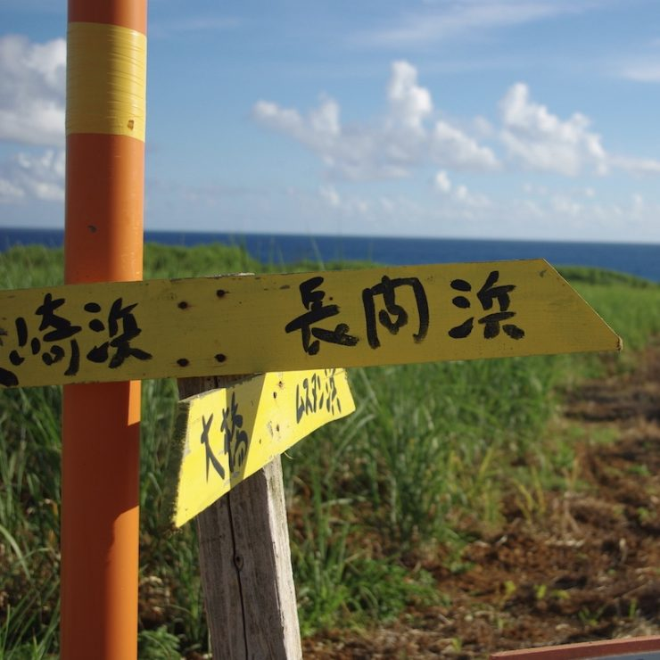 宮古島・来間島おすすめビーチ